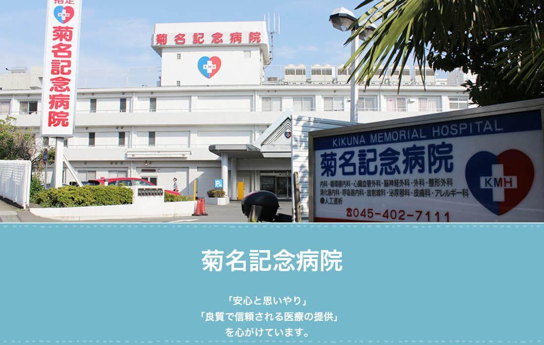 菊名記念病院