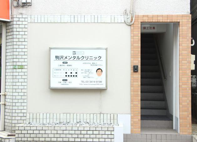 駒沢メンタルクリニック_5