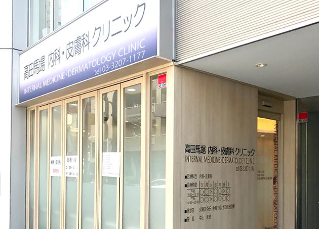 高田馬場内科・皮膚科クリニック