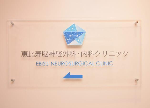 恵比寿脳神経外科・内科クリニック
