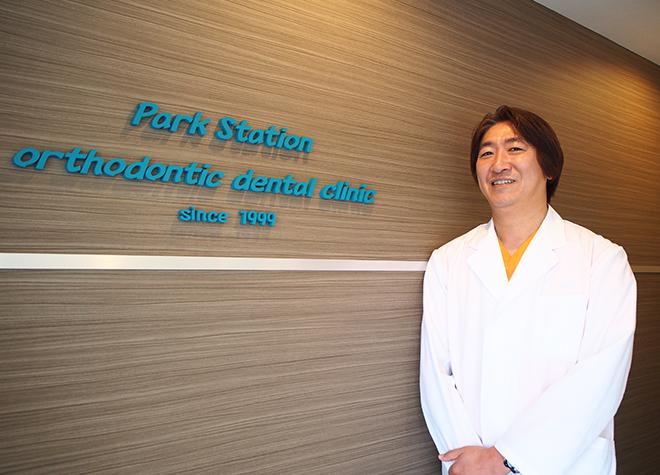 パーク駅前歯科矯正歯科クリニック