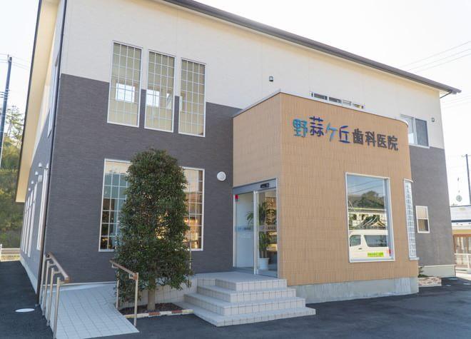 野蒜ヶ丘歯科医院