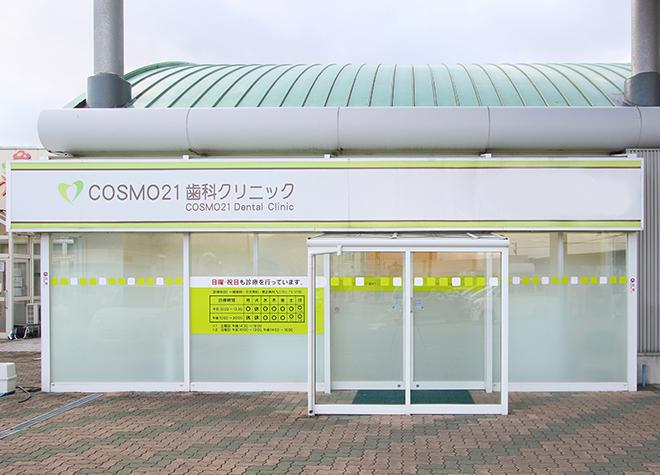 COSMO21歯科クリニック