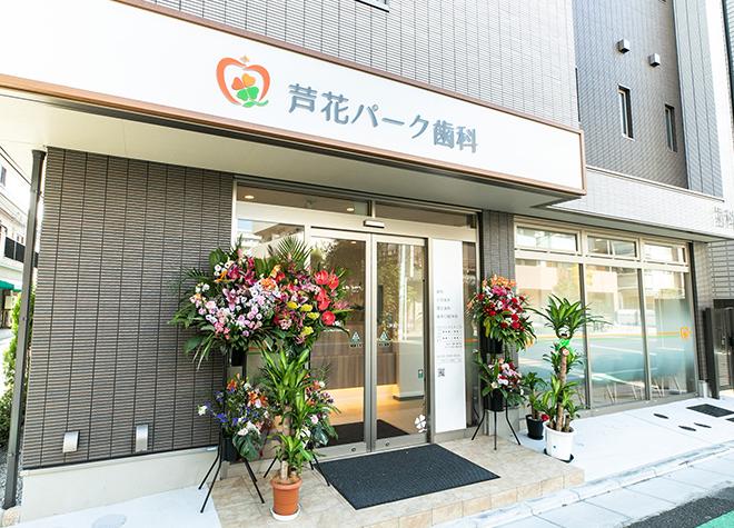 芦花パーク歯科