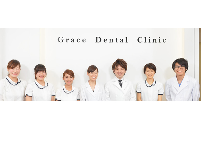 町田駅前グレイス歯科・矯正歯科