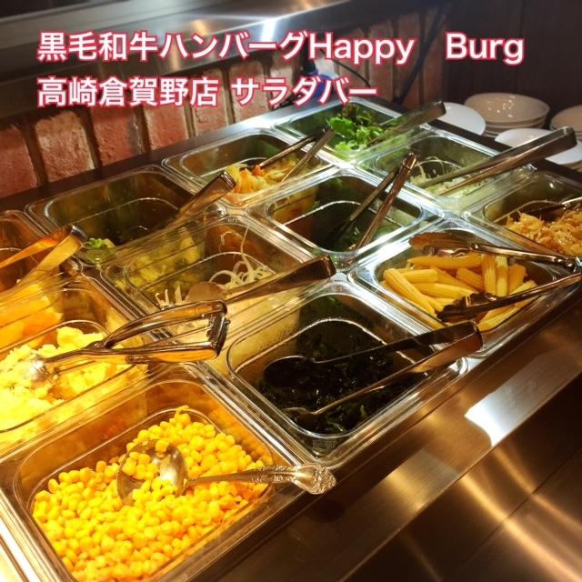黒毛和牛ハンバーグ HappyBurg 高崎倉賀野店_2