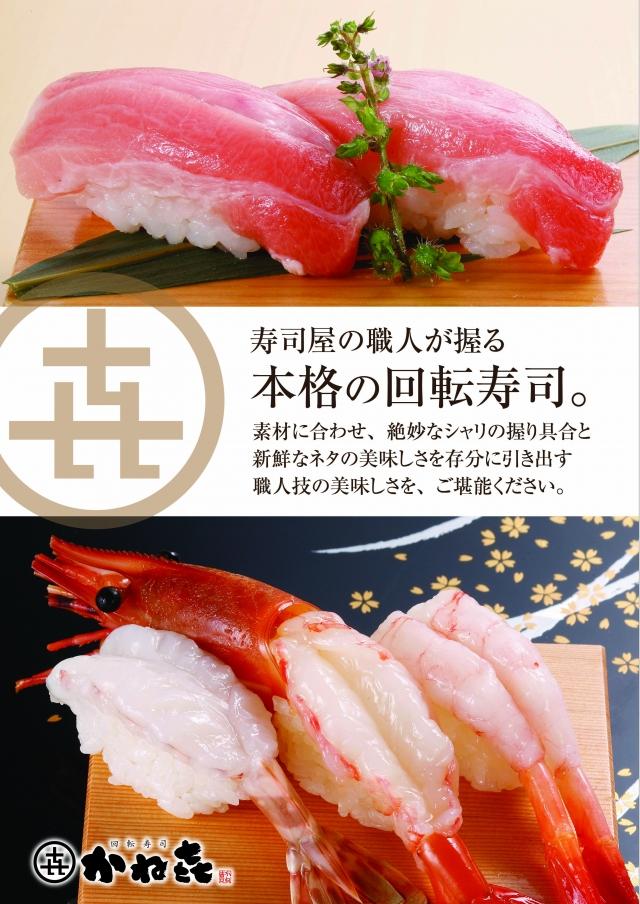 回転寿司かね喜 土浦店_1