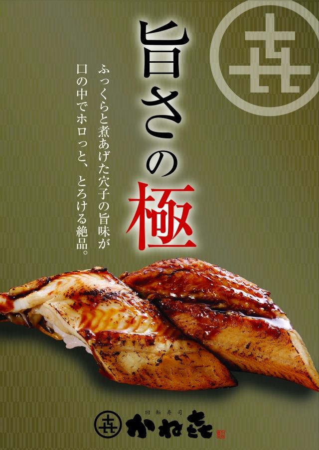 回転寿司かね喜 土浦店