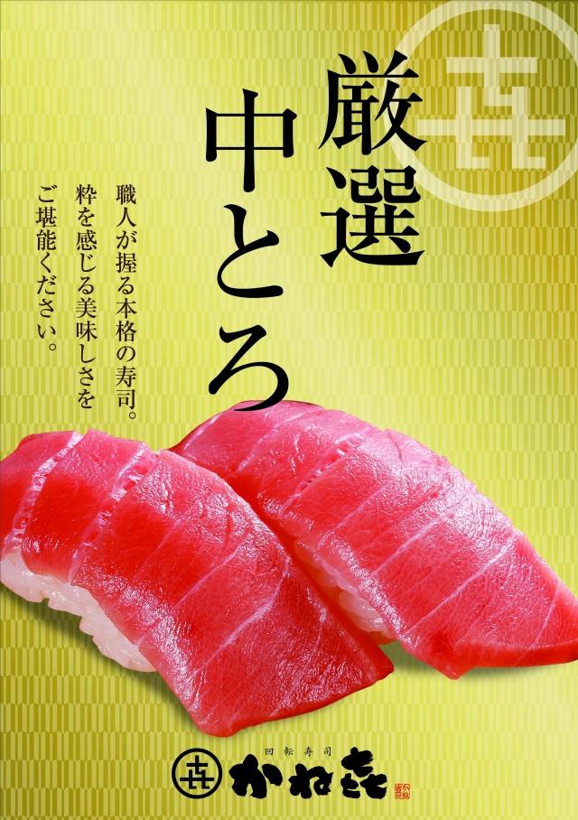 回転寿司かね喜 土浦店_2