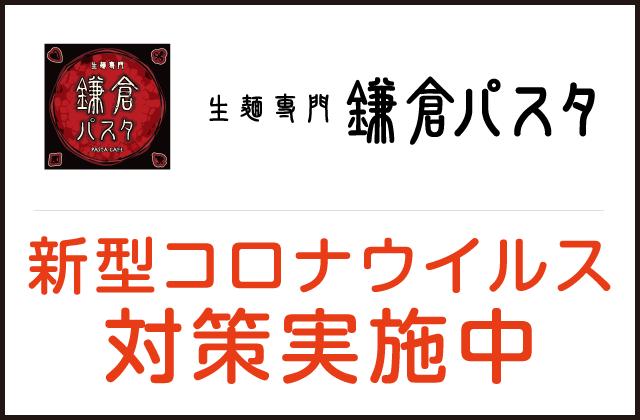 鎌倉パスタ イオン小郡ショッピングセンター店