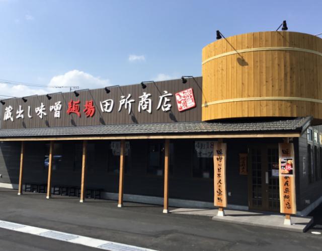 麺場 田所商店 川口店_1