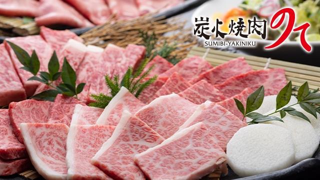 炭火焼肉のて 豊中庄内店_4