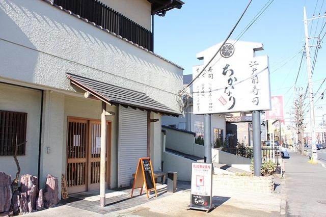 江戸前寿司 ちかなり 本店_4