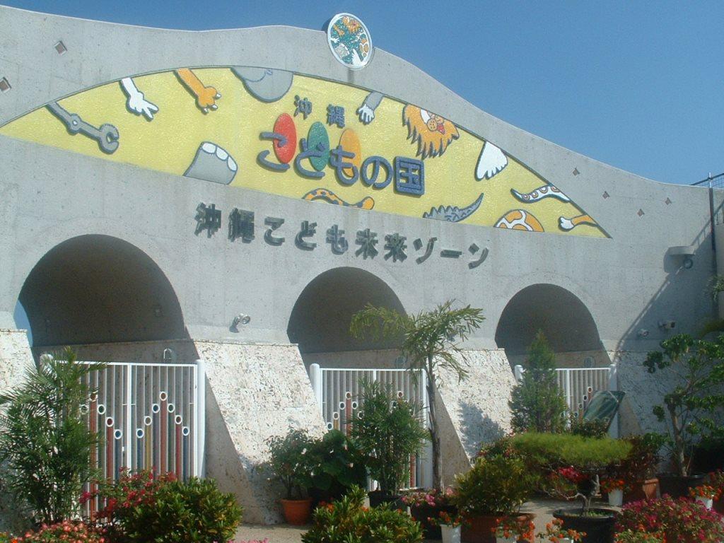沖縄こどもの国_5