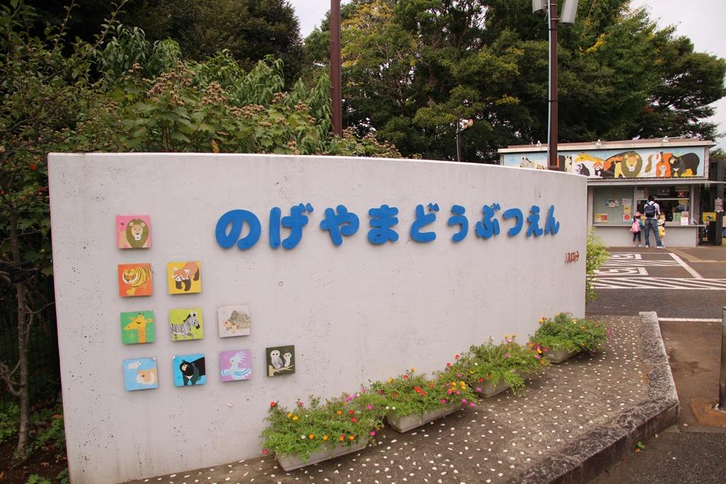 野毛山動物園_97