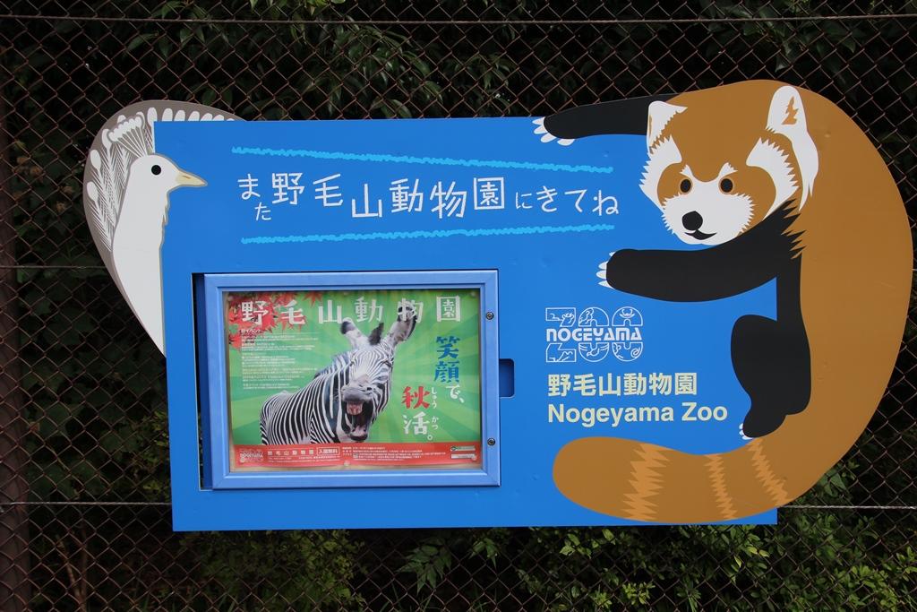 野毛山動物園_65