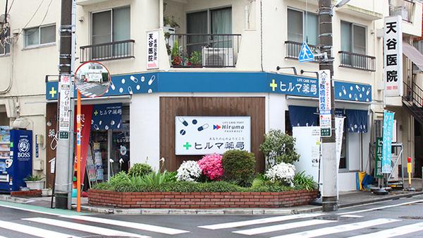 ヒルマ薬局 小豆沢店