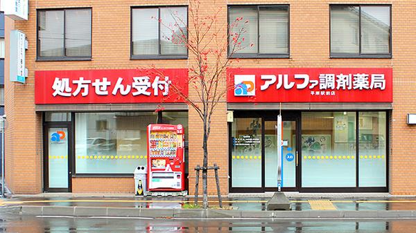 アルファ調剤薬局平岸駅前店
