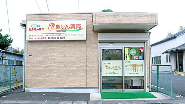 きりん薬局久喜本町店