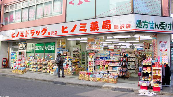 ヒノミ薬局 藤沢店