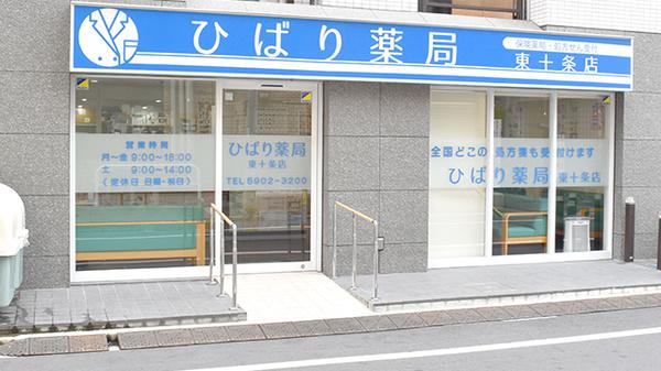 ひばり薬局東十条店