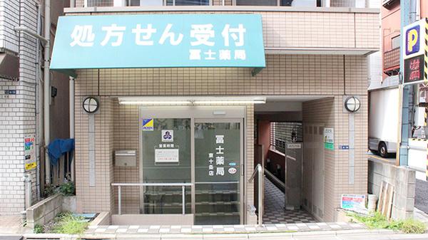 冨士薬局東十条店