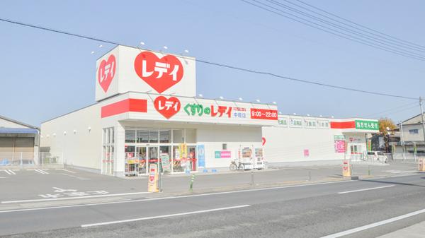 レデイ薬局 中萩店