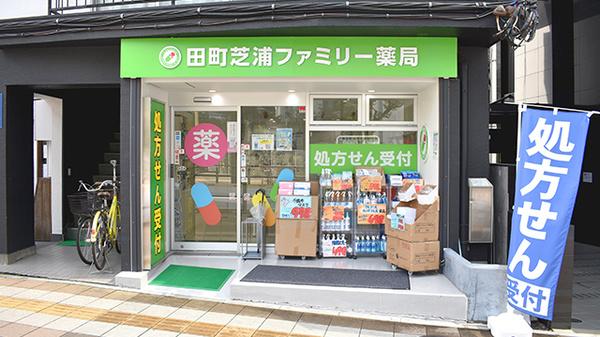 田町芝浦ファミリー薬局