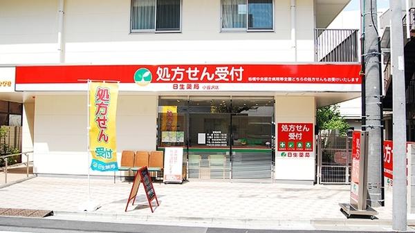 日生薬局 小豆沢店