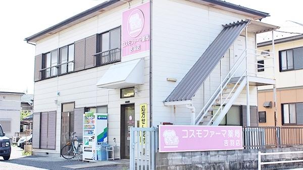 コスモファーマ薬局 吉羽店