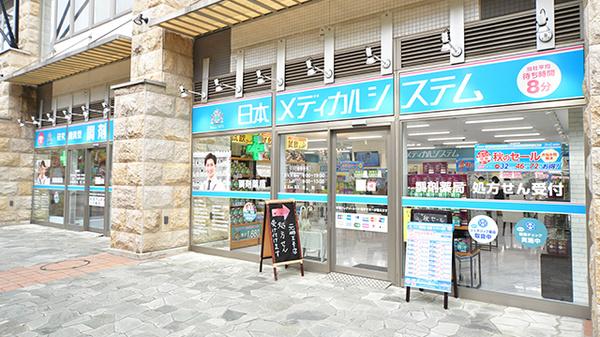 調剤薬局日本メディカルシステム 川口元郷2号店