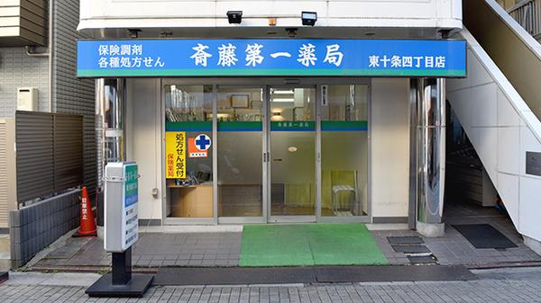 齋藤第一薬局東十条四丁目店