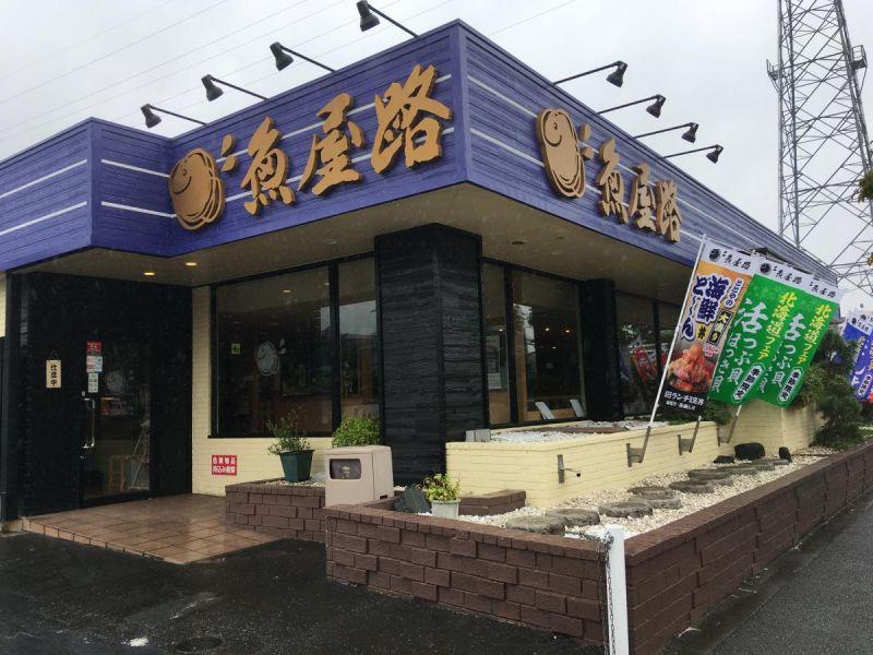 魚屋路 花小金井店_5