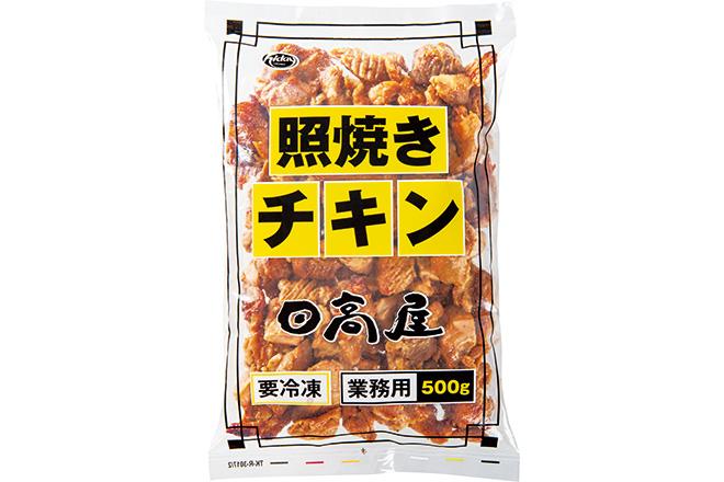 【特別割引690円→640円】冷凍照焼きチキン