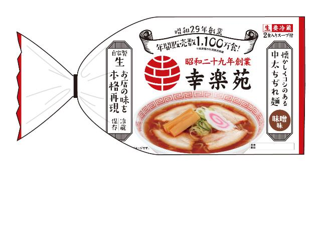 生らーめん2食入り(味噌) 冷蔵品