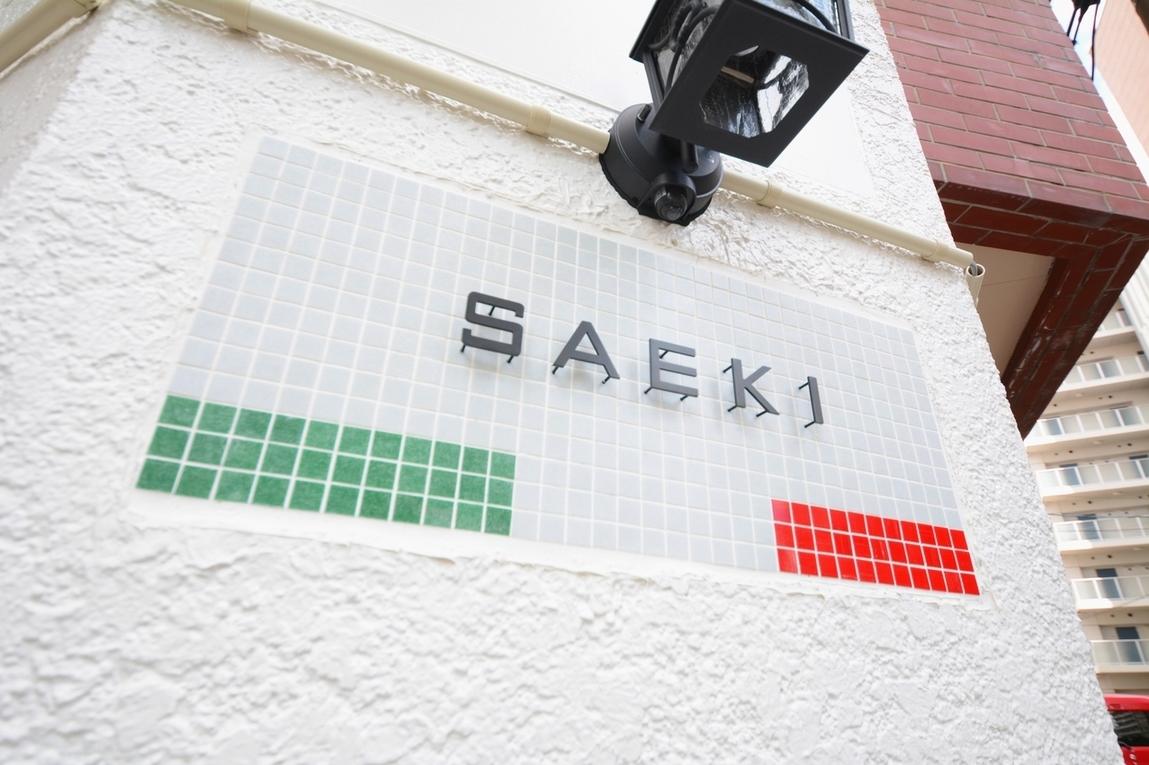 イタリア料理 SAEKI_1