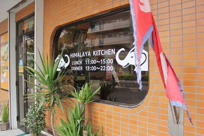 インドネパール料理 ヒマラヤキッチン_2