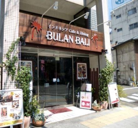 インドネシアカフェダイニング BULANBALI