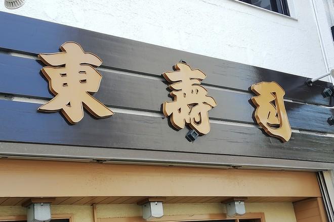 東寿司_4