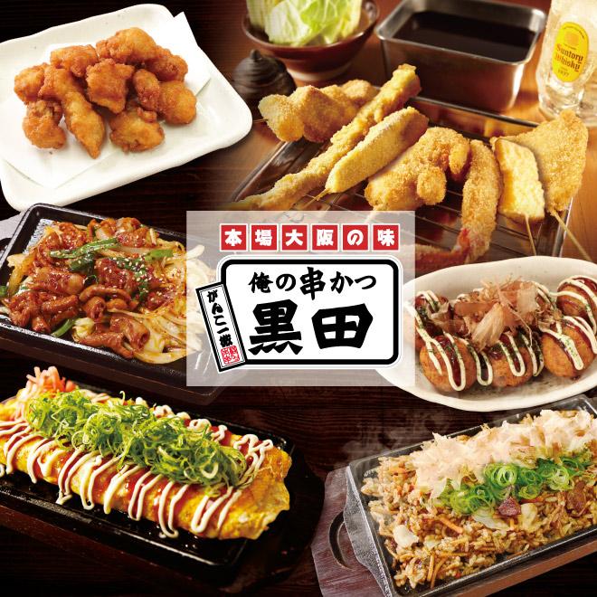串カツ黒田 甲府ココリ店