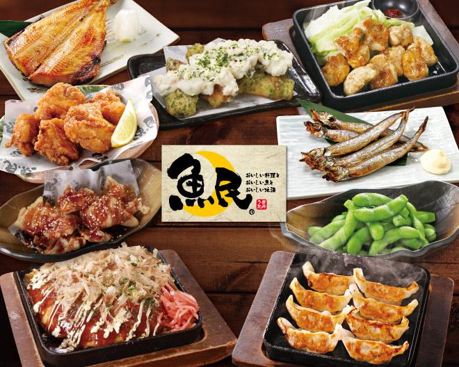 魚民 韮崎駅前店