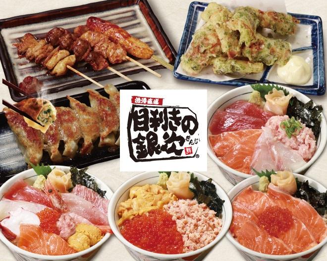目利きの銀次 武蔵小金井南口駅前店