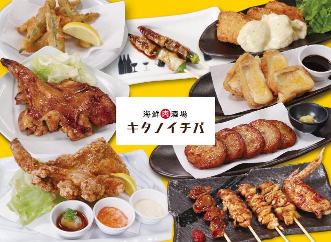 キタノイチバ 金沢片町店