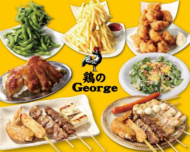 鶏のジョージ 草薙駅前店