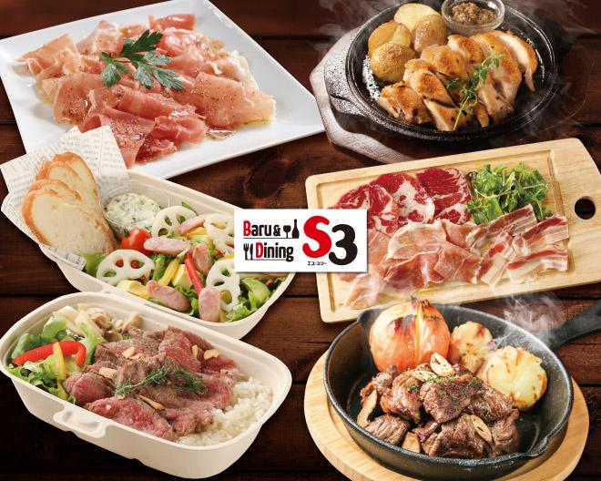 BARU&DINING S3 渋谷センター街店