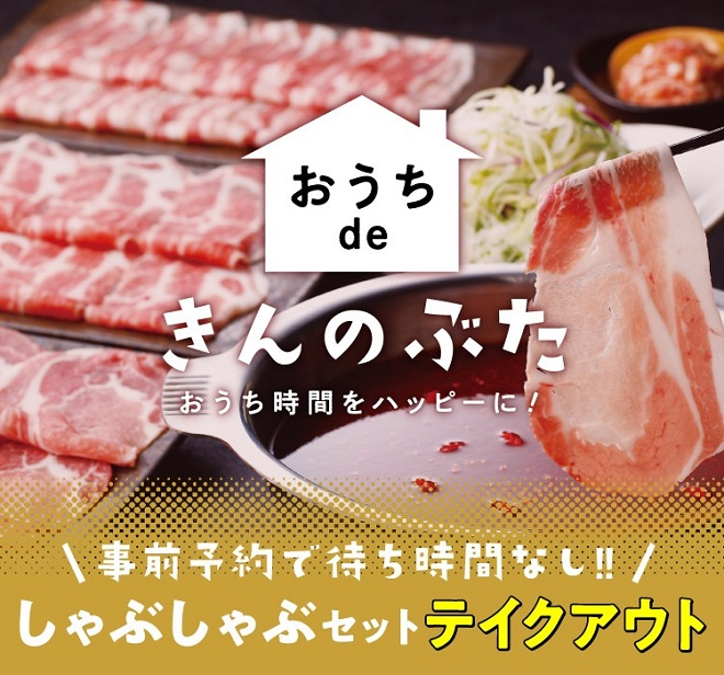 きんのぶた 鳳北店_1