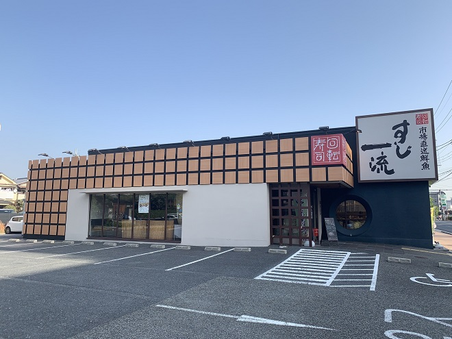 すし一流 宝塚店_4