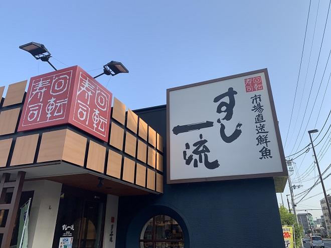 すし一流 宝塚店_5